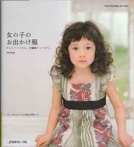 Lets Go Out Japanese Dress Pattern Book